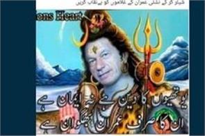 imran khan depicted as lord shiva in pakistan