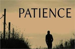 do not lose patience even in hard and difficult situations