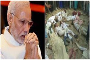 kushinagar incident pm modi expressed sadness