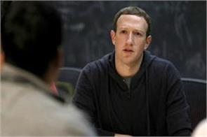 bhopal district court sent notice to facebook ceo