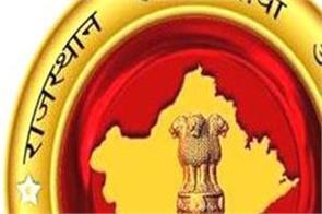 rajasthan public service commission region teacher job