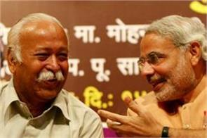 something is in between rss and modi