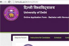 du admission changes will start in may with application process