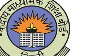 cbse paper leak question paper leak police at the board level or in the banks