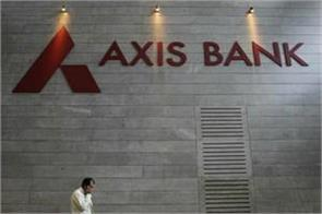 axis bank will sold this banker has a great chance to buy