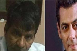 chhalluram got bail like salman khan in black deer hunting case