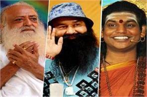 jodhpur asaram gurmeet ram rahim swami om swami nityananda