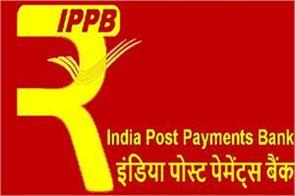 post office became the country s largest payment bank