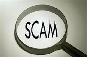 non profit department more than 14 crores scam from collusion of officials