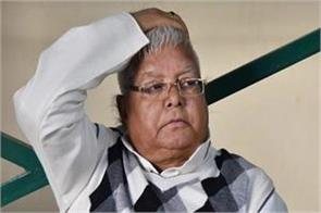 bail plea hearing of lalu postponed