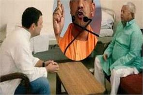 rahul lalu meet meeting in political corridor yogi attacked