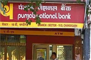 pnb changes in letter of guarantee