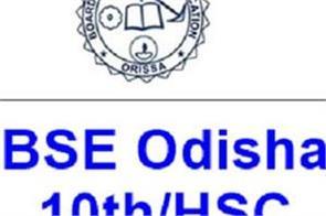 odisha class 10th results 2018