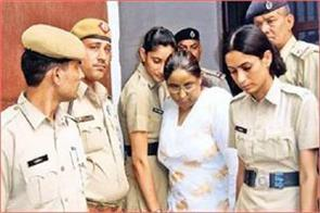 apna ghar case life imprisonment jaswanti devi