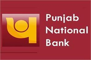 pnb adopts ai technology to avoid fraud