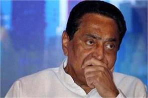 kamal nath congress helicopter