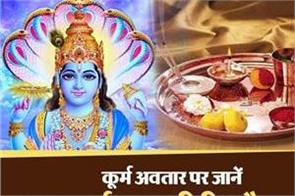 kurma avatar jayanti on 29th april 2018