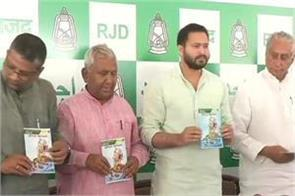 nitish government report card presented by tejaswi