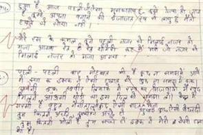 funny answers  written students  haryana board