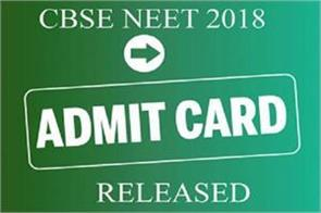 neet 2018 admitted card issued by cbse