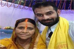 rabri choose bride for her kanhaiya