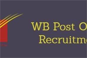 wb postal circle recruitment 2018