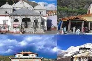 uttrakhand char dham yatra starts