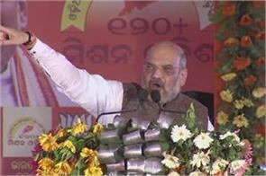 amit shah in orissa at patnaik government at the house of dalit eat