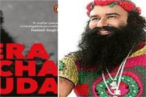 this book tells the story of ram rahim