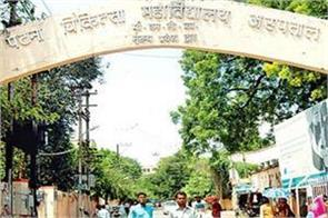 hospital of bihar again in headlines