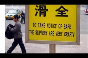 campaign to improve english language signboards in beijing
