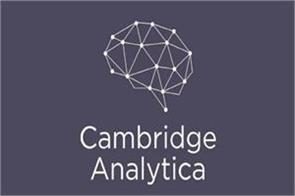 cambridge analyca will examine its activities in india