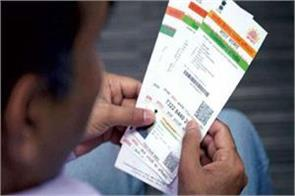 we do not have much information about the aadhaar