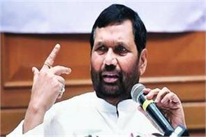 reservation given to poor people  ramvilas paswan