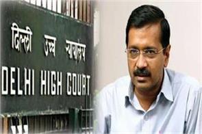 delhi high court asks kejriwal why not apologize to the police