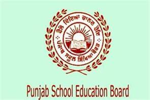 pstet punjab school education department result declared