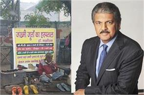 anand mahindra finds shoes doctor