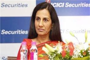 chanda kochhar and her husband s name look out notice