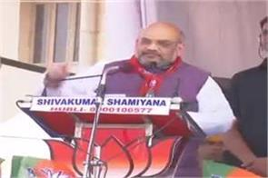 congress has not understood the poor for the vote bank the backwardness shah