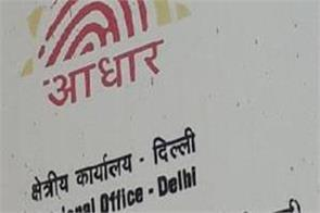 uidai biggest initiative till now on aadhar card privacy