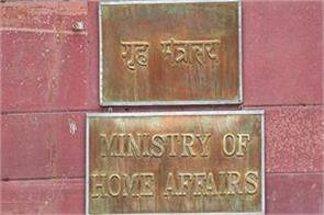 ministry of home affairs postponed even after the ministry of defense
