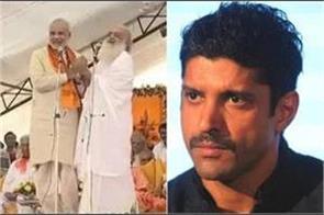 asaram case verdict farhan akhtar tweets about pm narendra modi