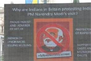 protest against pm modi in london