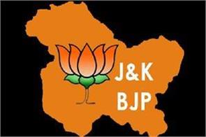 bjp j k unit website hack to get justice for kadwa kadam victim