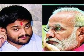 hardik patel congress narendra modi amit shah rahul gandhi