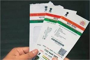no delay in pension payment in the name of aadhar linking cic