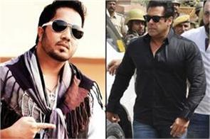 mika singh says they are safe because they are not salman khan