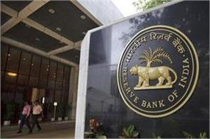 reserve bank may change monetary policy stance in next policy meeting