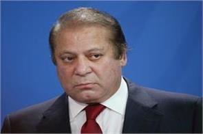 world bank gives relief to nawaz sharif