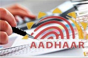 elderly bank accounts can be used as ids other documents than the aadhar